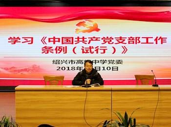绍兴市钱柜娱乐666各支部开展主题党日活动学习《中国共产党支部工作条例(试行)》